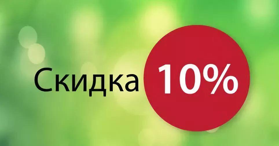 Скидка всем клиентам 10%